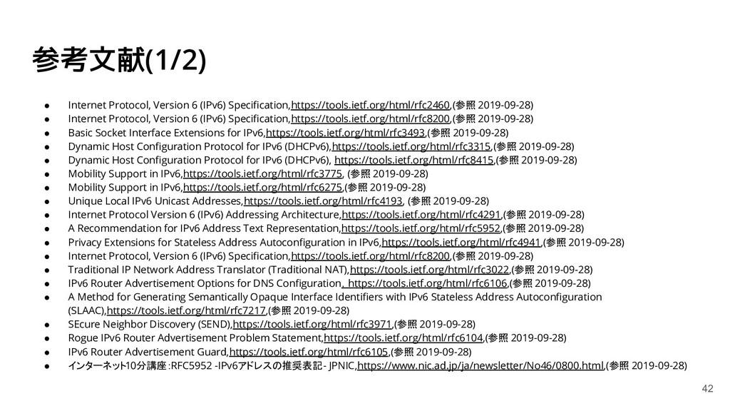 参考文献(1/2) ● Internet Protocol, Version 6 (IPv6)...