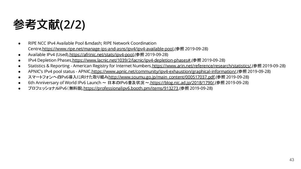 参考文献(2/2) ● RIPE NCC IPv4 Available Pool &mdash...