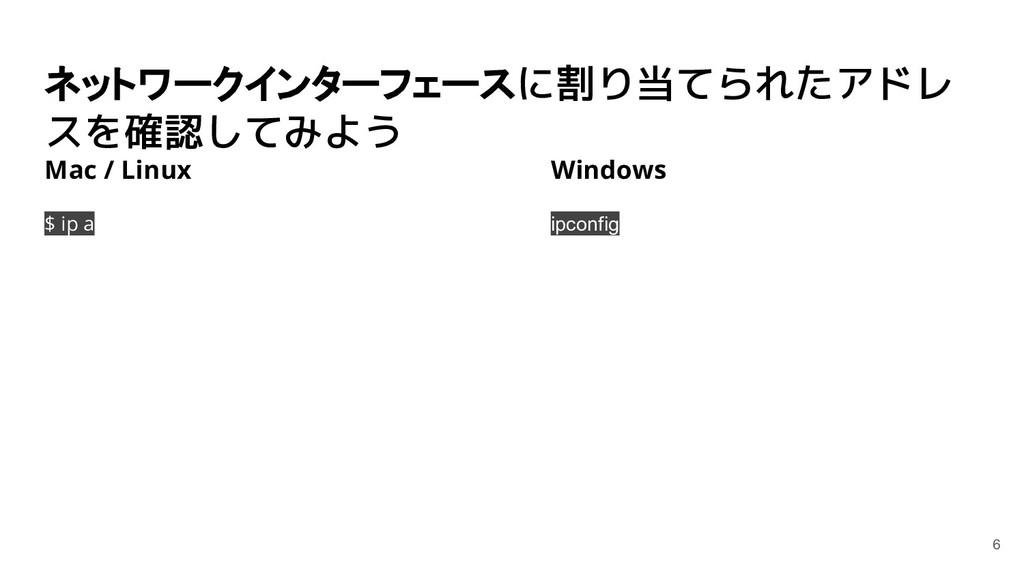 ネットワークインターフェースに割り当てられたアドレ スを確認してみよう Mac / Linux...