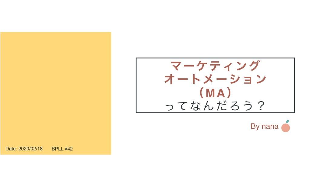 Date: 2020/02/18 By nana ϚʔέςΟϯά Φʔτϝʔγϣϯ ʢMAʣ...