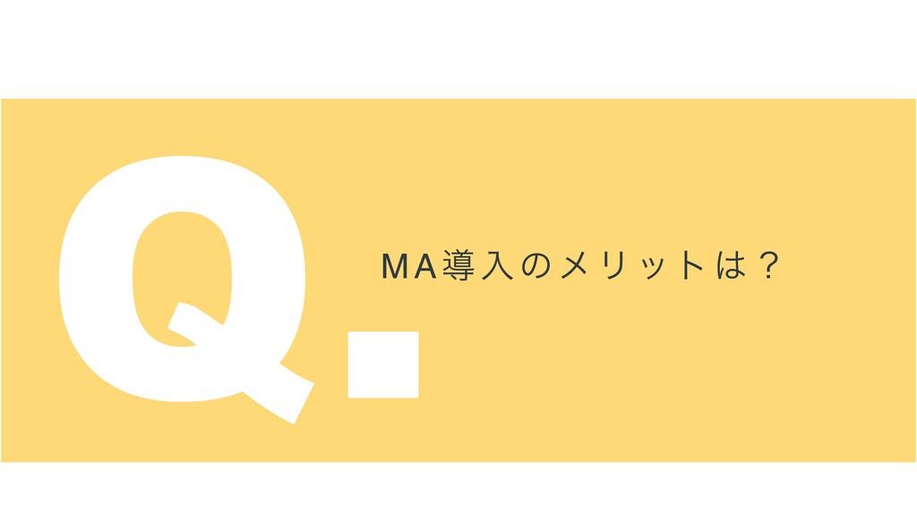 MAಋೖͷϝϦοτʁ Q.