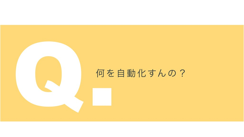 ԿΛࣗಈԽ͢Μͷʁ Q.