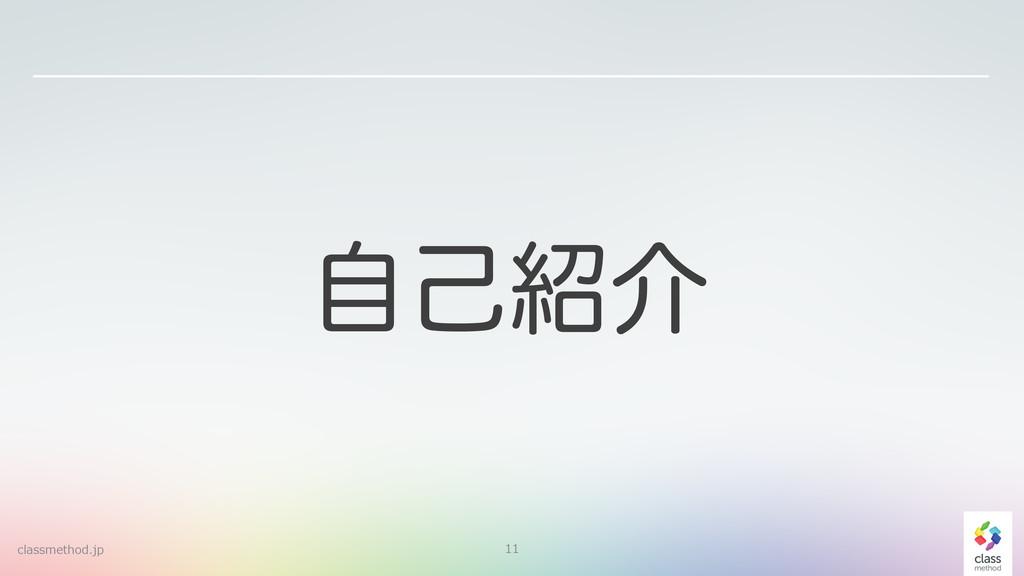11 ࣗݾհ classmethod.jp