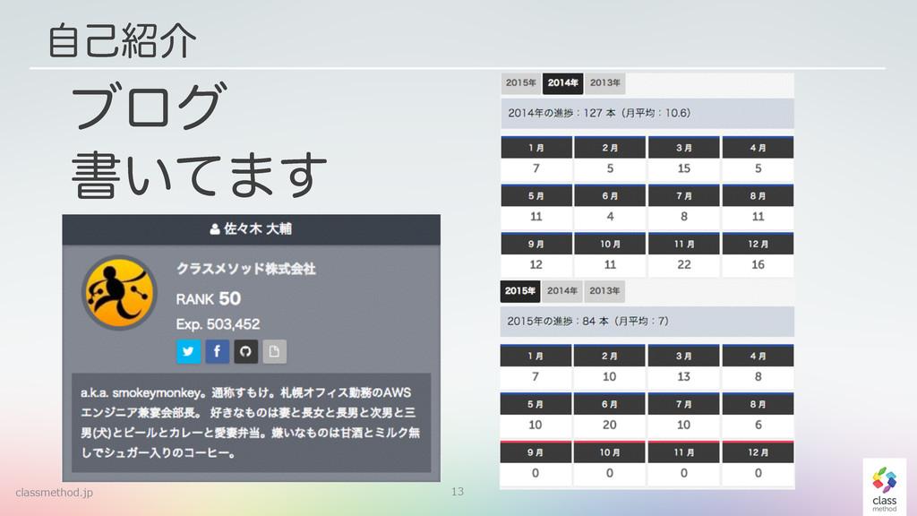 13 ϒϩά ॻ͍ͯ·͢ classmethod.jp ࣗݾհ