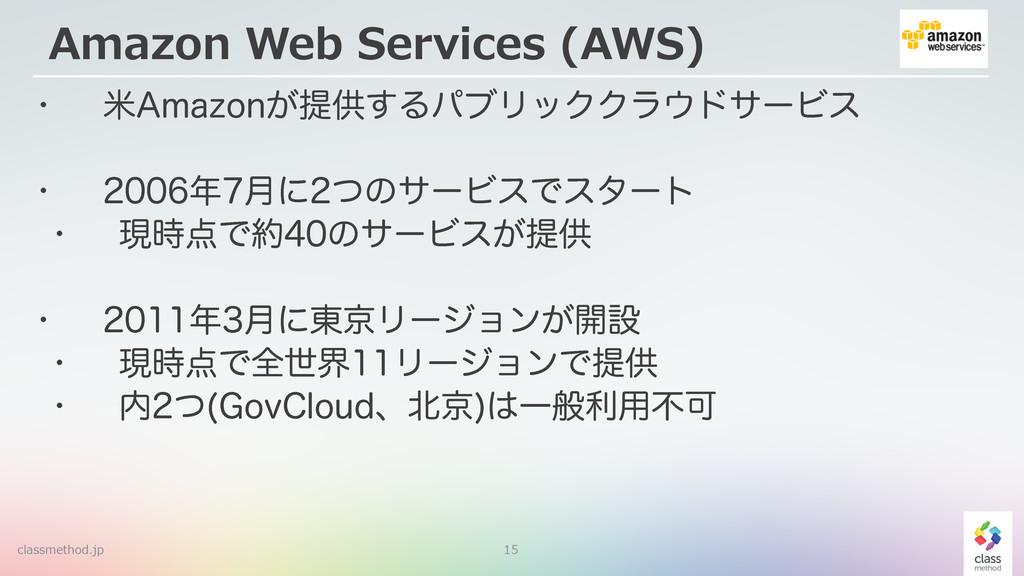 """15 Amazon Web Services (AWS) w ถ""""NB[PO͕ఏڙ͢Δύ..."""