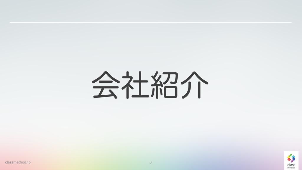 3 ձࣾհ classmethod.jp
