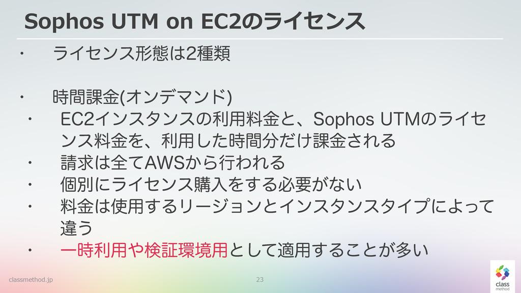 23 Sophos UTM on EC2のライセンス w ϥΠηϯεܗଶछྨ w ...