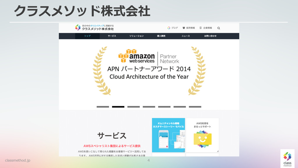 4 クラスメソッド株式会社 classmethod.jp