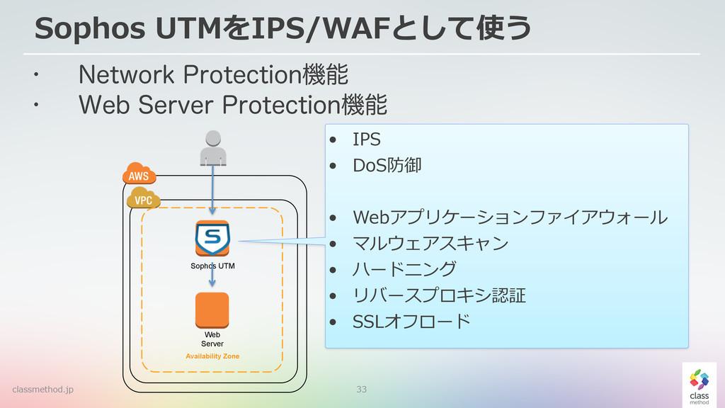 33 Sophos UTMをIPS/WAFとして使う w /FUXPSL1SPUFDUJP...