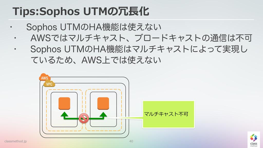 """40 Tips:Sophos UTMの冗⻑⾧長化 w 4PQIPT65.ͷ)""""ػ͑ͳ..."""