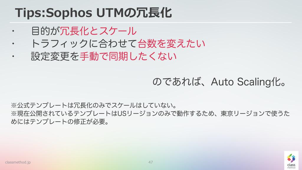 47 Tips:Sophos UTMの冗⻑⾧長化 w త͕Խͱεέʔϧ w τϥϑΟ...