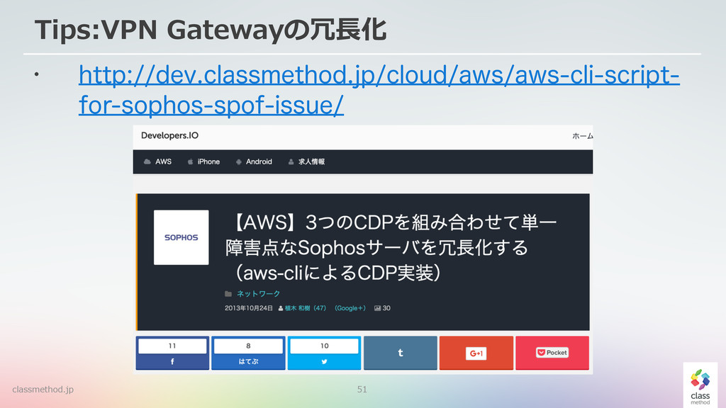 51 Tips:VPN Gatewayの冗⻑⾧長化 w IUUQEFWDMBTTNF...