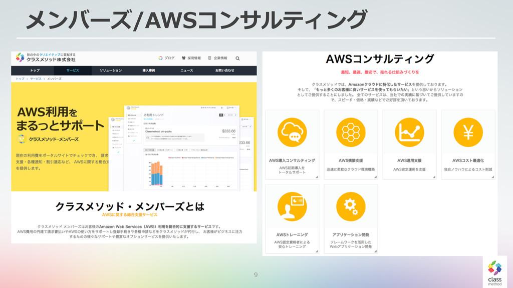 9 メンバーズ/AWSコンサルティング