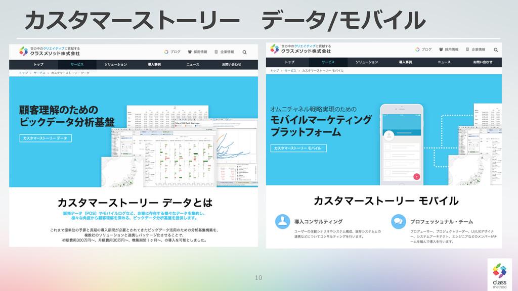 10 カスタマーストーリー データ/モバイル