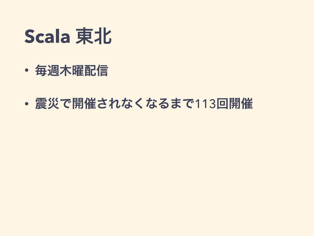 Scala ౦ • ຖि༵৴ • ࡂͰ։࠵͞Εͳ͘ͳΔ·Ͱ113ճ։࠵