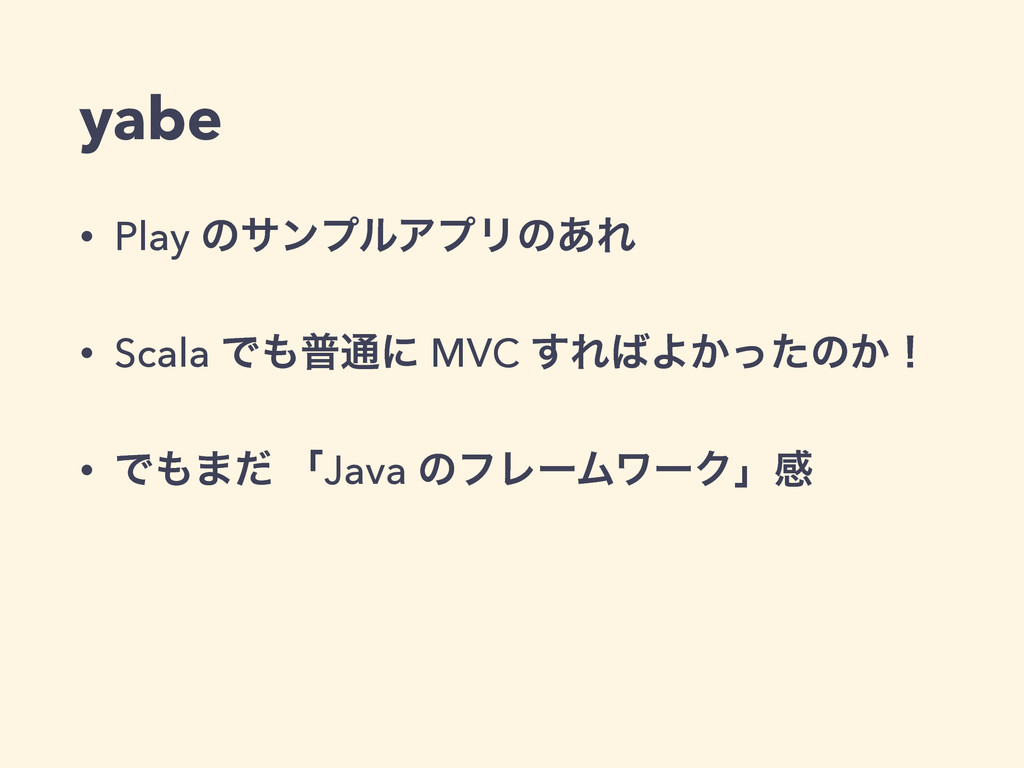 yabe • Play ͷαϯϓϧΞϓϦͷ͋Ε • Scala Ͱී௨ʹ MVC ͢ΕΑ͔...
