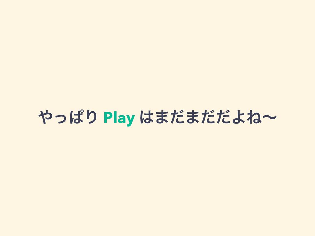 ͬͺΓ Play ·ͩ·ͩͩΑͶʙ