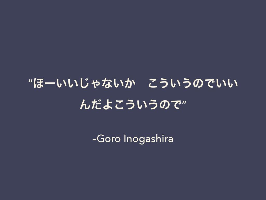 """–Goro Inogashira """"΄ʔ͍͍͡Όͳ͍͔ɹ͜͏͍͏ͷͰ͍͍ ΜͩΑ͜͏͍͏ͷͰ"""""""