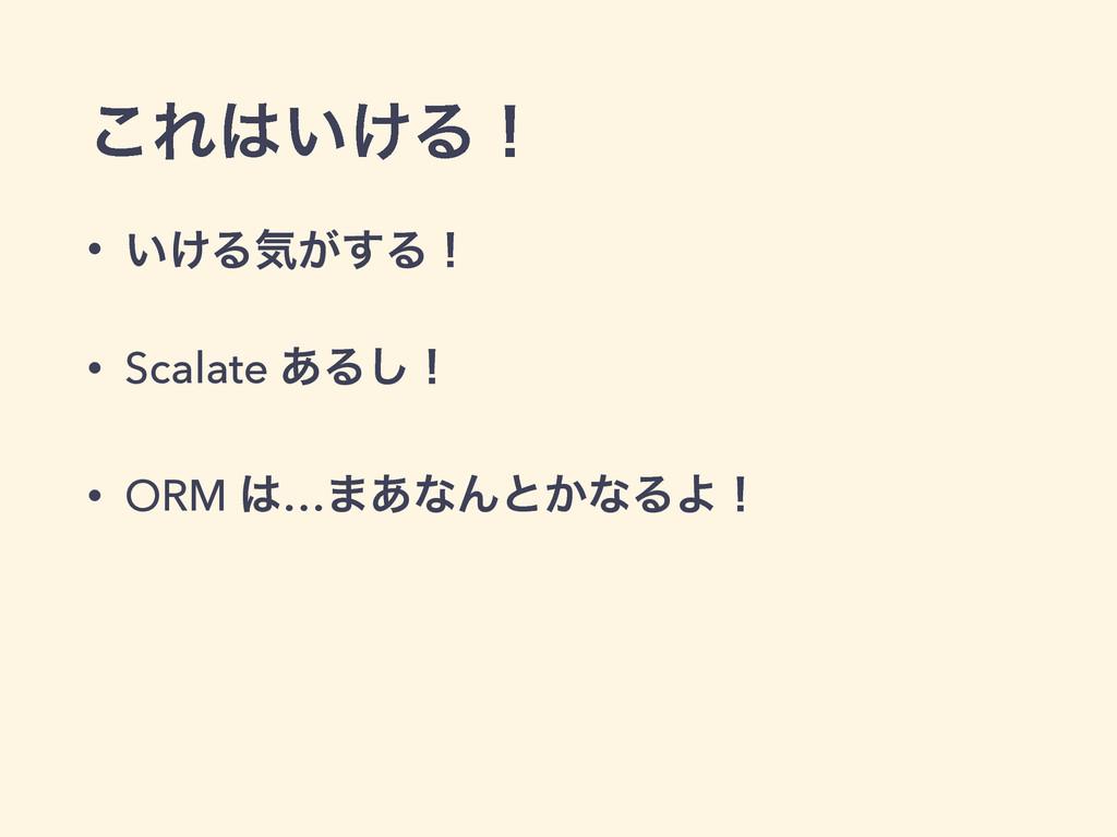 ͜Ε͍͚Δʂ • ͍͚Δؾ͕͢Δʂ • Scalate ͋Δ͠ʂ • ORM …·͋ͳΜͱ...