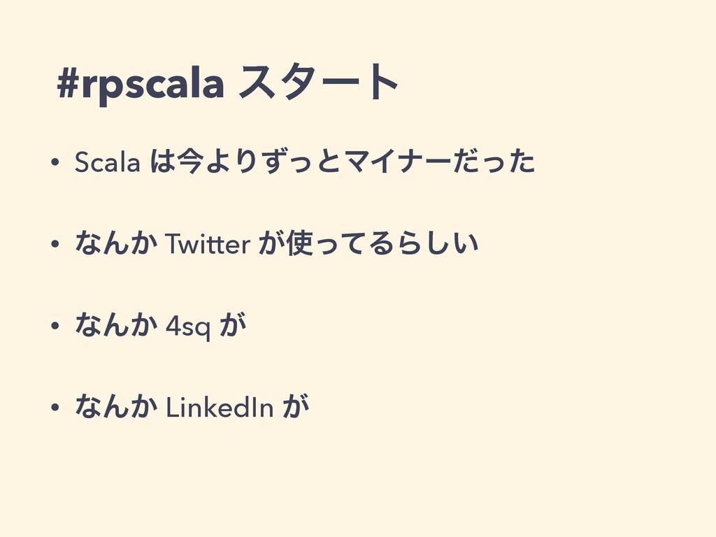 #rpscala ελʔτ • Scala ࠓΑΓͣͬͱϚΠφʔͩͬͨ • ͳΜ͔ Twit...