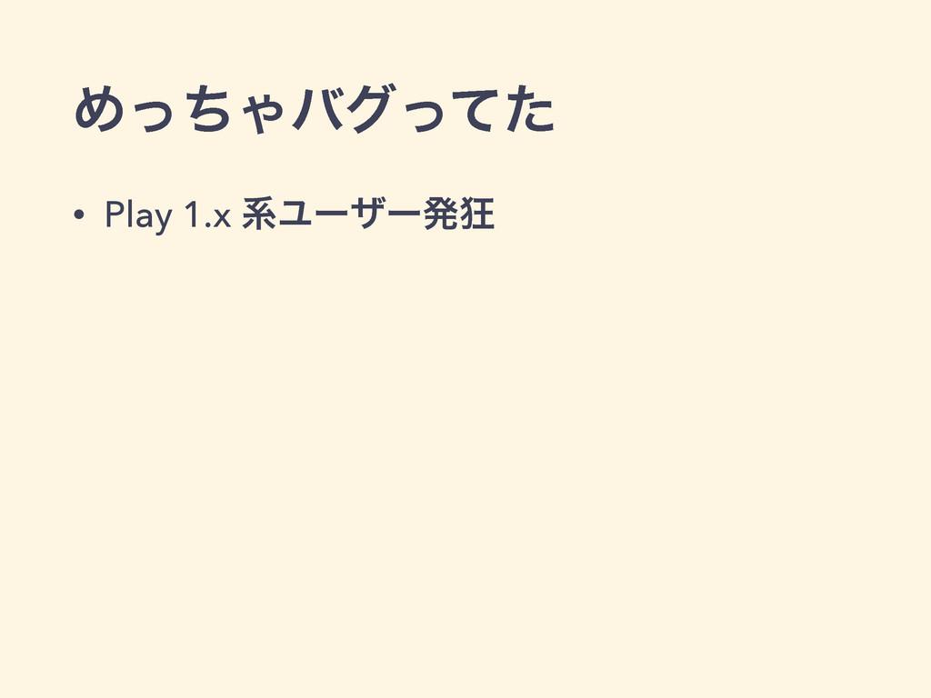 ΊͬͪΌόάͬͯͨ • Play 1.x ܥϢʔβʔൃڰ