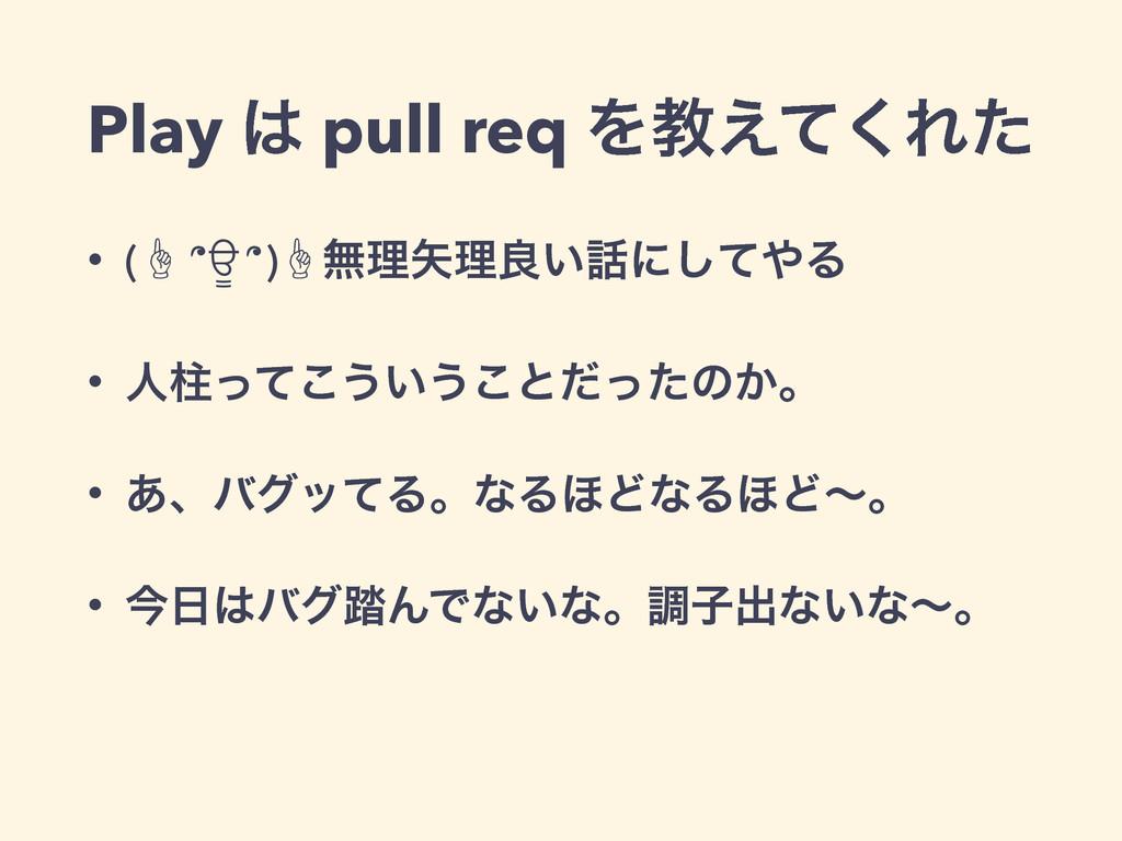 """Play  pull req Λڭ͑ͯ͘Εͨ • ("""" ՞ਊ ՞)""""ແཧཧྑ͍ʹͯ͠Δ..."""