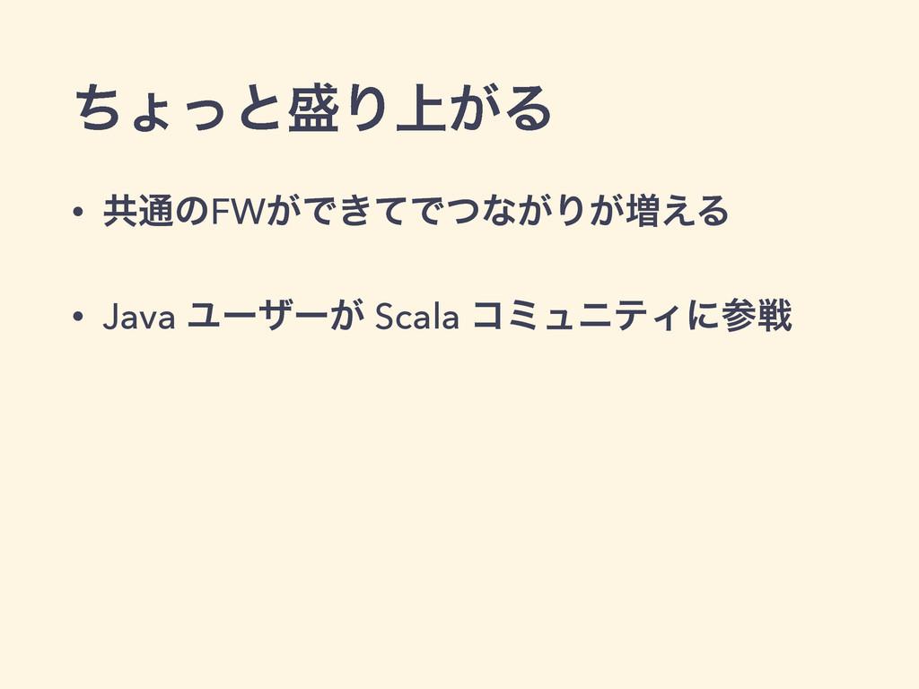 ͪΐͬͱΓ্͕Δ • ڞ௨ͷFW͕Ͱ͖ͯͰͭͳ͕Γ͕૿͑Δ • Java Ϣʔβʔ͕ Sca...