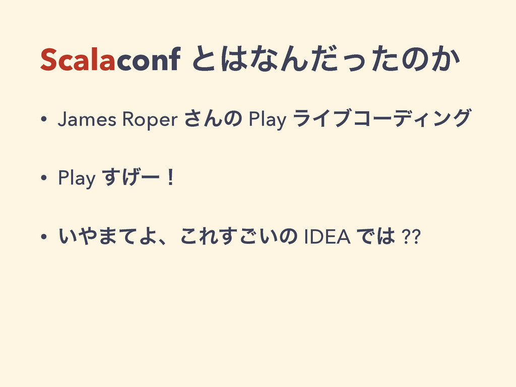 Scalaconf ͱͳΜͩͬͨͷ͔ • James Roper ͞Μͷ Play ϥΠϒί...