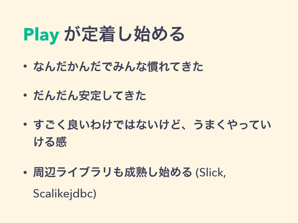 Play ͕ఆண͠ΊΔ • ͳΜ͔ͩΜͩͰΈΜͳ׳Ε͖ͯͨ • ͩΜͩΜ҆ఆ͖ͯͨ͠ • ͢...