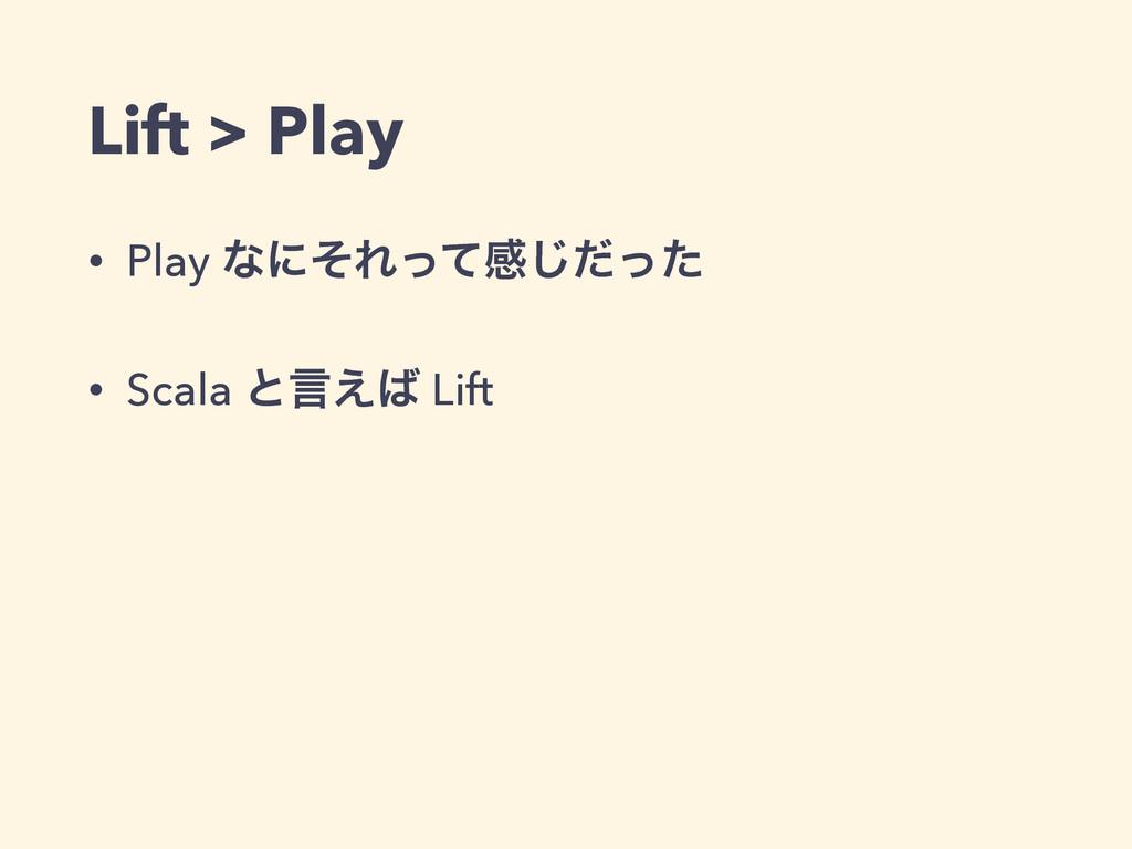 Lift > Play • Play ͳʹͦΕͬͯײͩͬͨ͡ • Scala ͱݴ͑ Lift