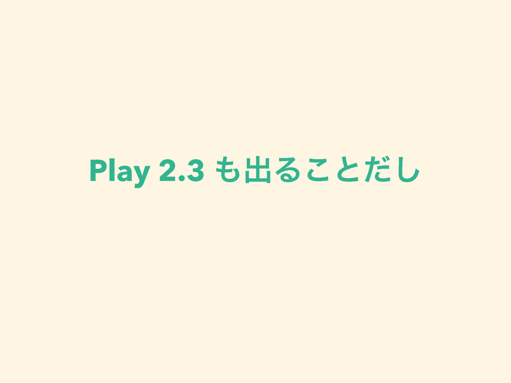 Play 2.3 ग़Δ͜ͱͩ͠