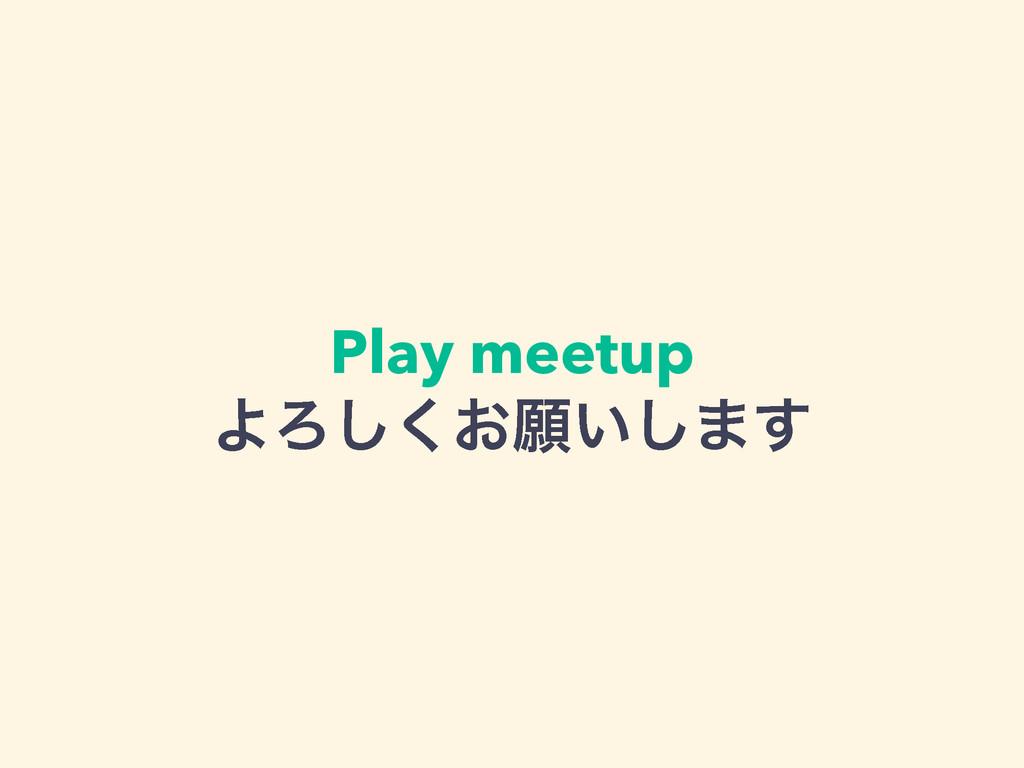 Play meetup ΑΖ͓͘͠ئ͍͠·͢