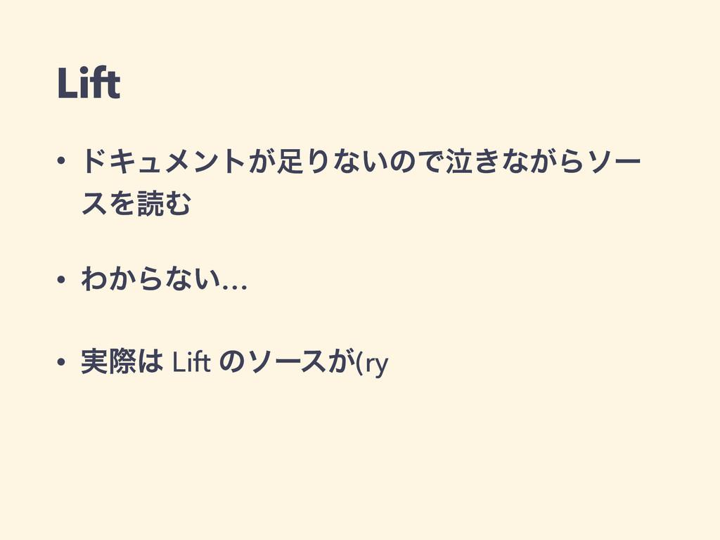 Lift • υΩϡϝϯτ͕Γͳ͍ͷͰٽ͖ͳ͕Βιʔ εΛಡΉ • Θ͔Βͳ͍… • ࣮ࡍ...