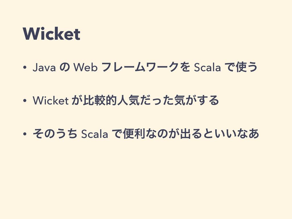 Wicket • Java ͷ Web ϑϨʔϜϫʔΫΛ Scala Ͱ͏ • Wicket...