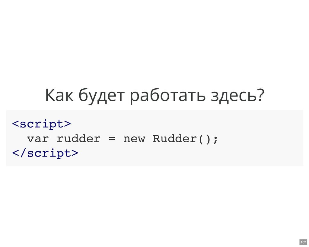 Как будет работать здесь? <script> var rudder =...