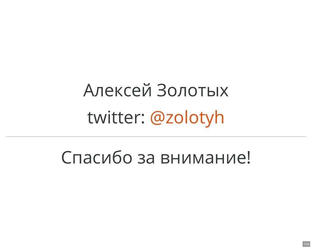 Алексей Золотых twitter: Спасибо за внимание! @...