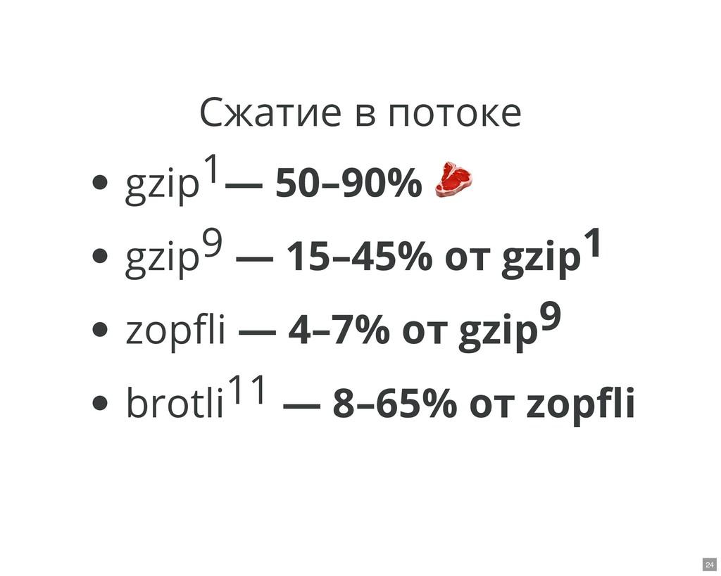 Сжатие в потоке gzip1— 50–90% gzip9 — 15–45% от...