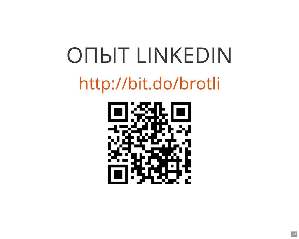 ОПЫТ LINKEDIN ОПЫТ LINKEDIN http://bit.do/brotl...