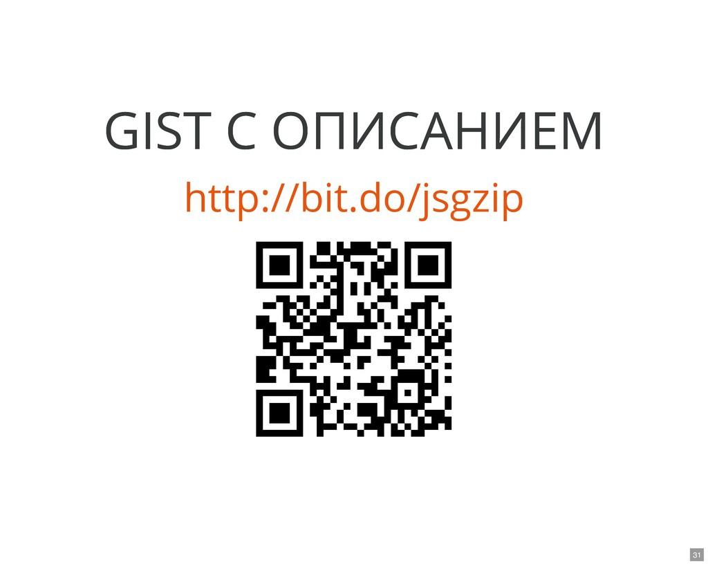GIST С ОПИСАНИЕМ GIST С ОПИСАНИЕМ http://bit.do...