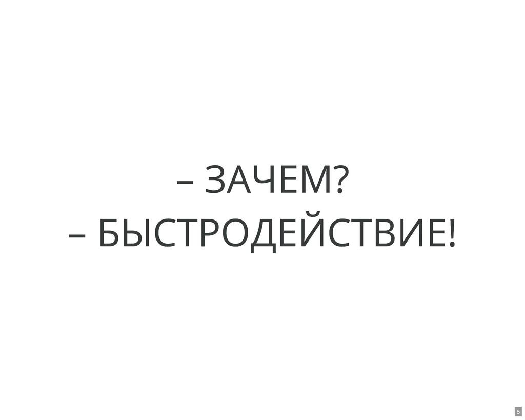 – ЗАЧЕМ? – ЗАЧЕМ? – БЫСТРОДЕЙСТВИЕ! – БЫСТРОДЕЙ...