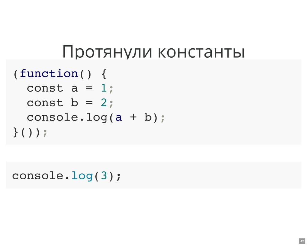Протянули константы (function() { const a = 1; ...