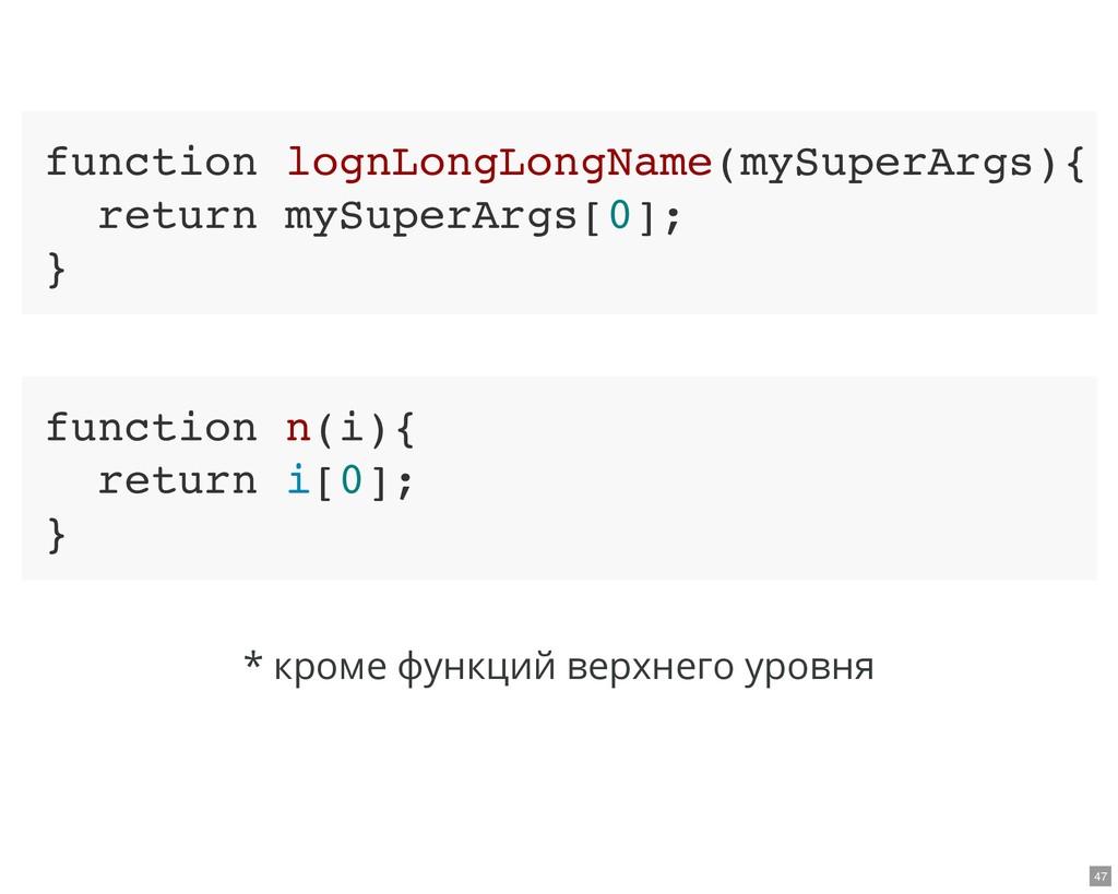 * кроме функций верхнего уровня function lognLo...