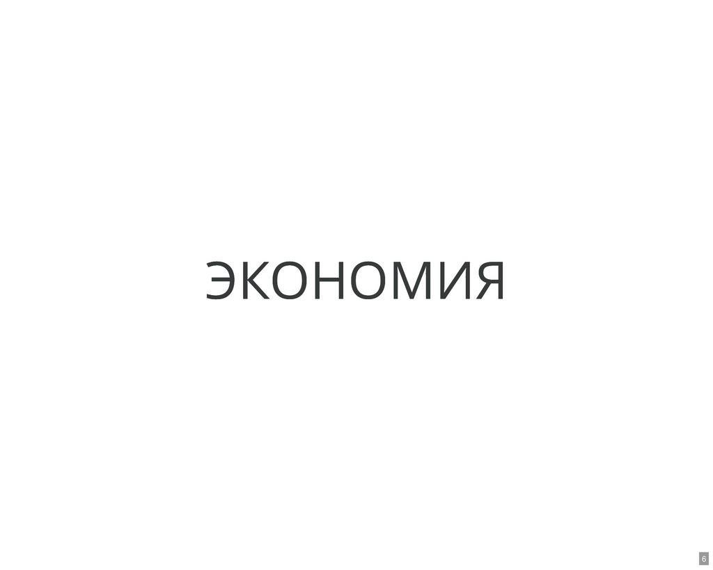 ЭКОНОМИЯ ЭКОНОМИЯ 6