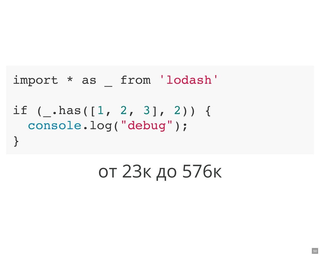 от 23к до 576к import * as _ from 'lodash' if (...
