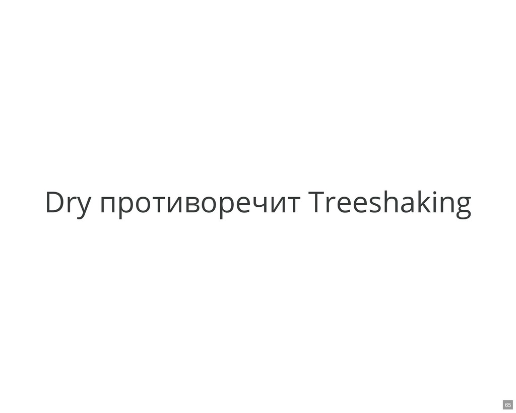 Dry противоречит Treeshaking 65