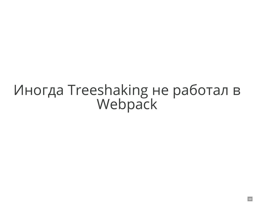 Иногда Treeshaking не работал в Webpack 68