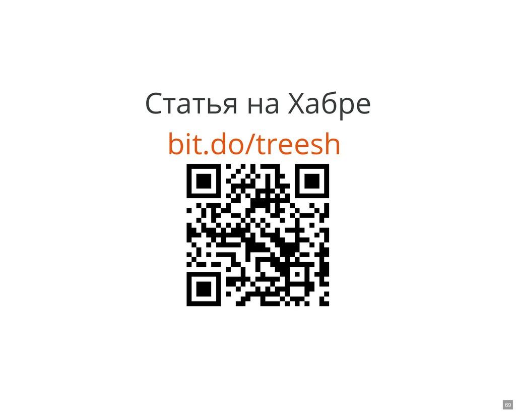 Статья на Хабре bit.do/treesh 69