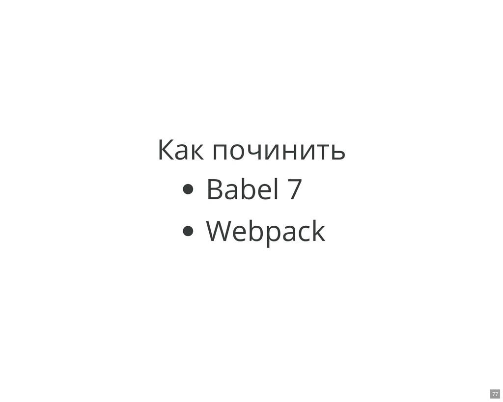 Как починить Babel 7 Webpack 77