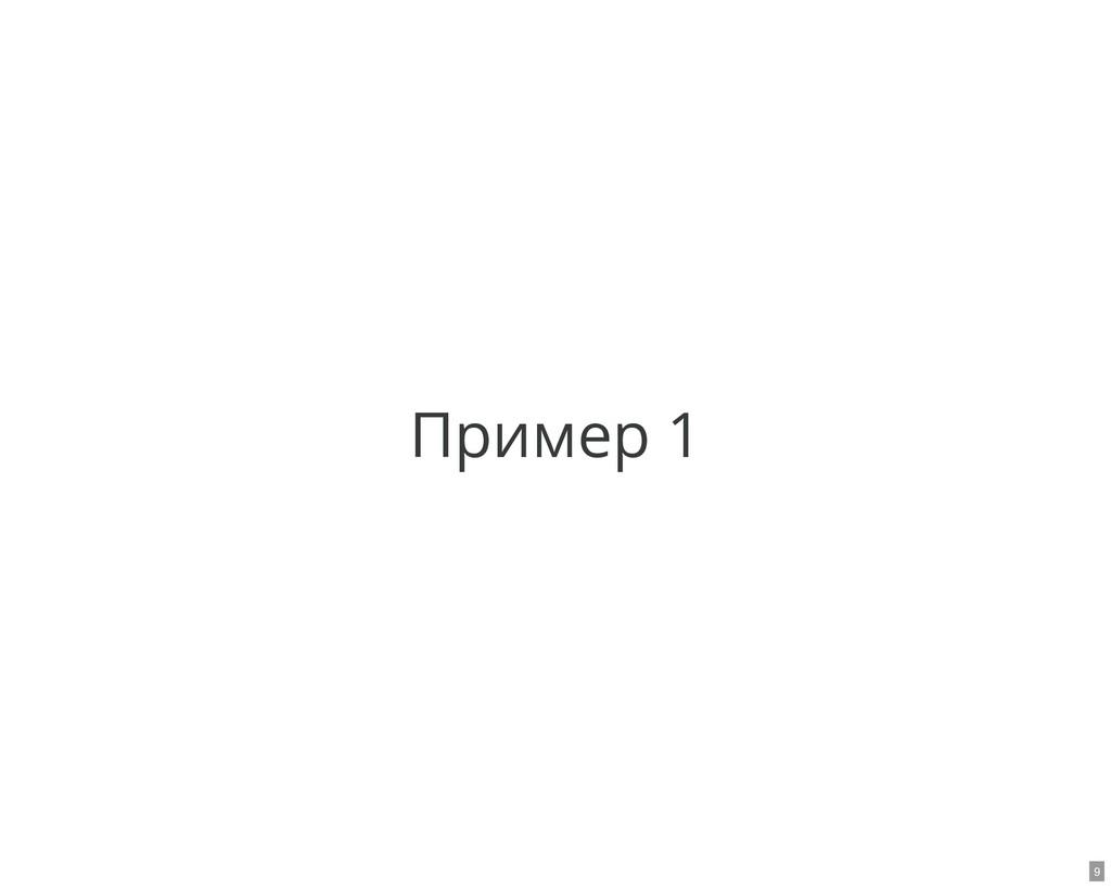 Пример 1 9