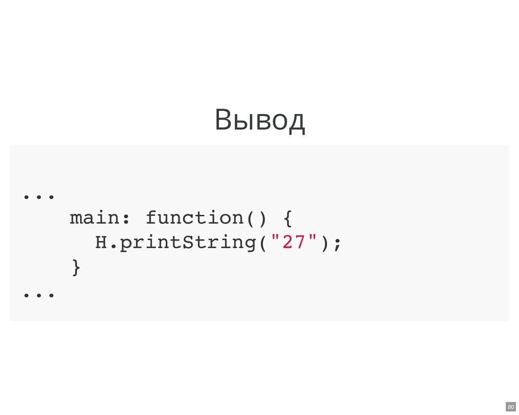 """Вывод ... main: function() { H.printString(""""27""""..."""